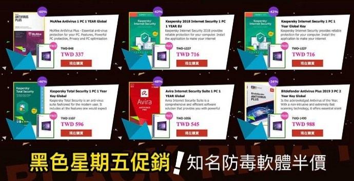黑五折扣特價#BZfuture 電商半價買防毒軟體送微軟作業系統