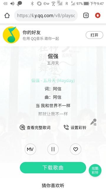 閃電回國#Android 突破限制逆翻牆到中國大陸 VPN 加速器