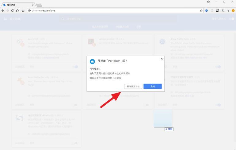 百度網盤免 VPN 註冊登入帳號貼網址不限速一鍵下載教學