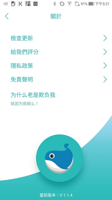 藍鯨VPN 基於 SSR 連線穩定免費一鍵翻牆手機 App 下載推薦