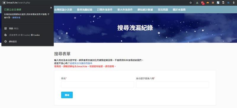 台灣抓漏小天使之一鍵檢查姓名身分證字號個資是否外洩網路