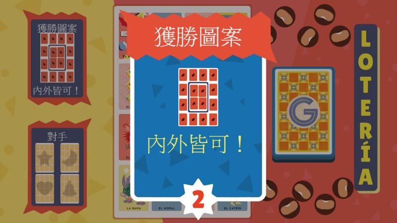 Lotería 遊戲之紀念墨西哥賓果問世玩法教學 Google 塗鴉