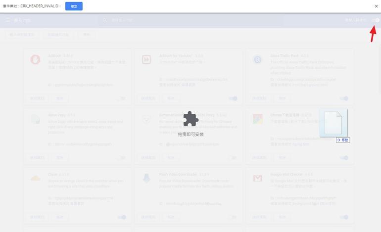Chrome 瀏覽器 CRX 擴充功能外掛無法拖曳離線安裝解決教學文