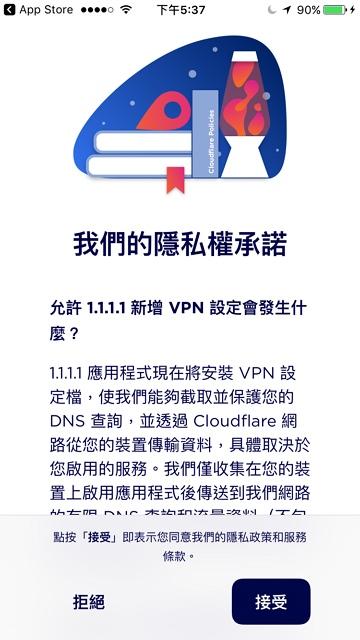 Cloudflare 免費手機 VPN 使用教學#WARP 技術提升安全性