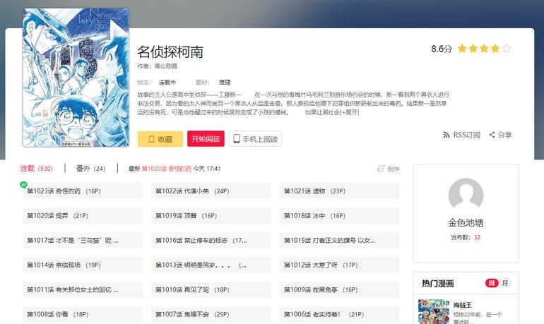動漫屋 (別名:漫畫人) 老牌高知名度漫畫線上看網站 App 推薦