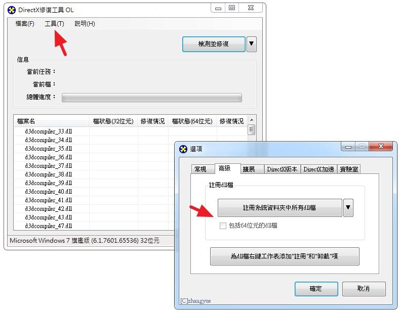 DirectX Repair 標準 + 增強版下載修復玩遊戲程式無法執行問題
