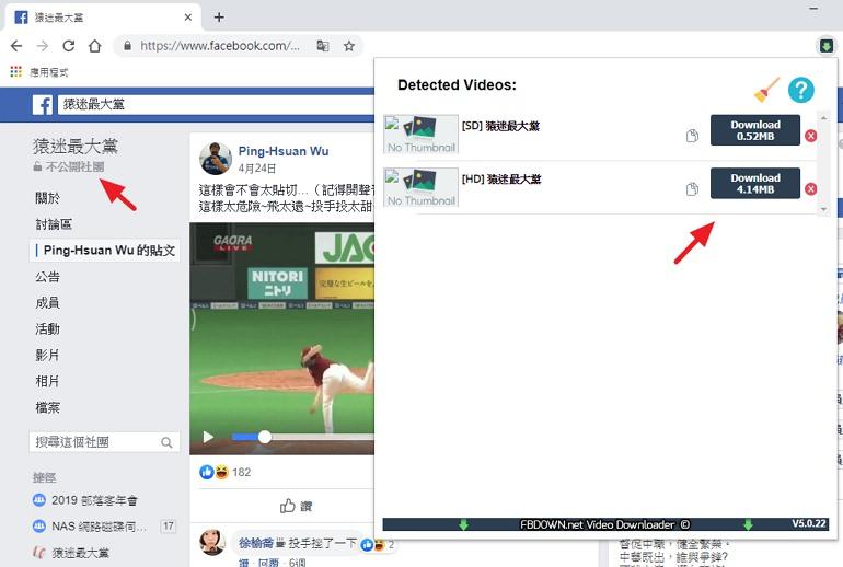 一键下载 Facebook 影片教学#支援不公开社团私人影片