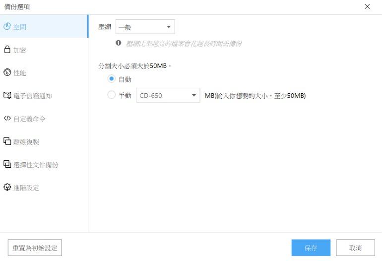 EASEUS Todo Backup 硬碟備份還原軟體下載 + 抽序號活動