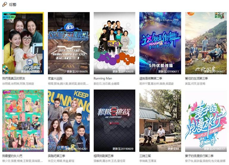 楓林TV 日韓歐美陸劇影集 + 動畫線上看 & 影片下載教學