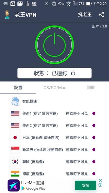老王 VPN 免费翻墙突破封锁科学上网跳板手机 App 下载教学
