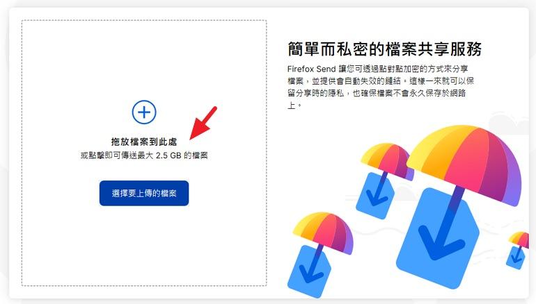 Firefox Send 高达 2.5GB 免费加密 + 限时档案分享下载服务