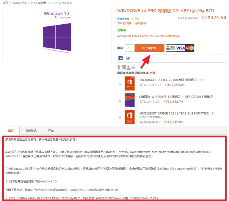 Windows 10 Pro 专业版 + Office 2019 正版优惠购买 For G2Deal