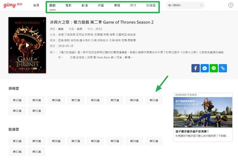 GimyTV 剧迷新版#影集/电影/动画线上看 + 影片下载教学