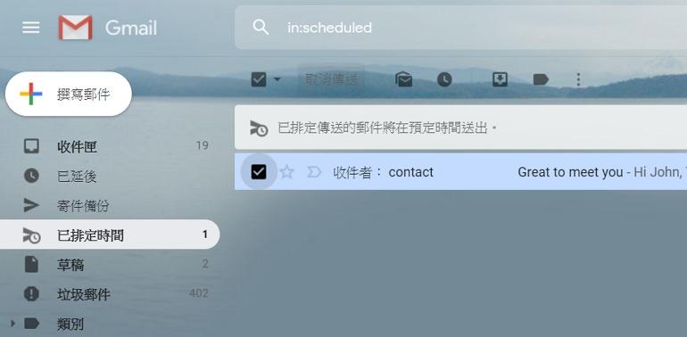 Gmail 排程寄信指定時間預約郵件寄送使用教學文