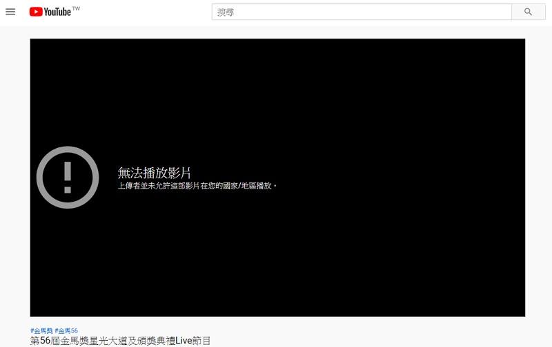 金馬獎直播 + 入圍名單#2020 金馬獎 YouTube 網路轉播線上看
