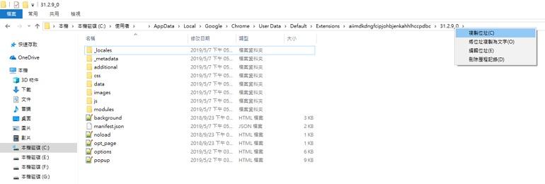 Google Chrome 瀏覽器外掛擴充功能一鍵下載備份 .CRX 教學文