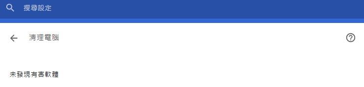 免裝防毒使用 Google Chrome 清理電腦掃描系統惡意程式教學