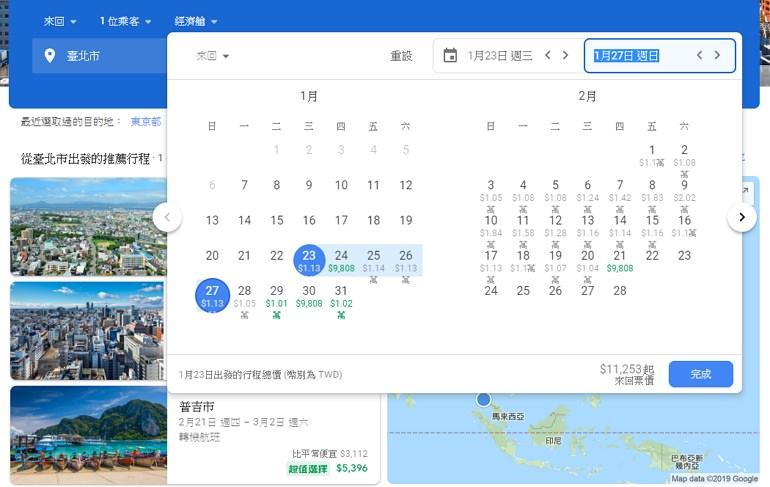 Google 航班使用教學#免費便宜機票比價 For 自由行旅人必備