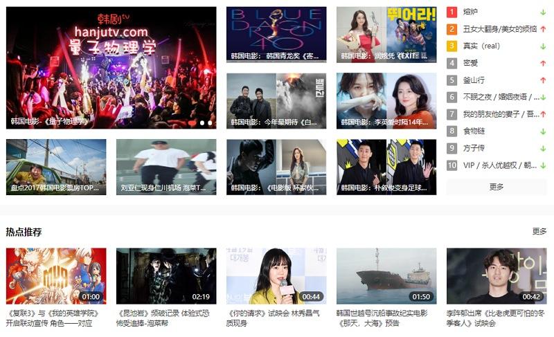 韓劇TV網#主打更新速度快 & 最齊全韓國電影綜藝節目線上看