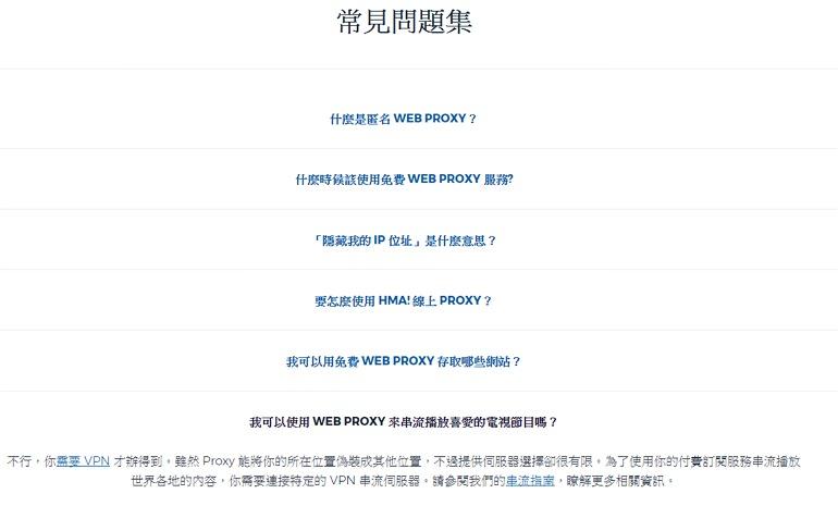 HideMyAss! 来自 Avast 子公司 Web Proxy 隐藏 IP 匿名浏览