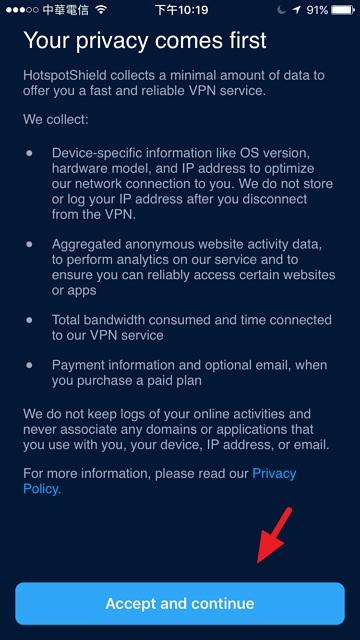 Hotspot Shield 支援電腦擴充套件+手機翻牆 VPN 軟體教學