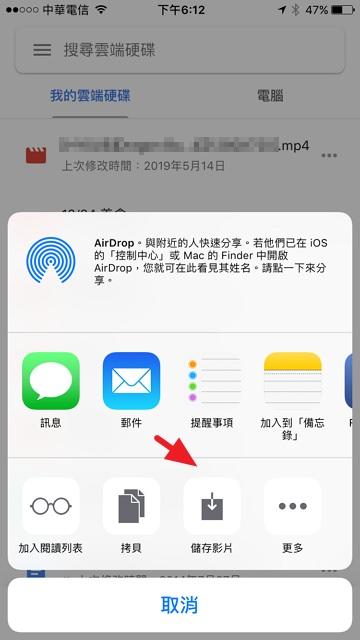 如何下載 iPhone 手機 Google Drive 影片照片音樂檔案?