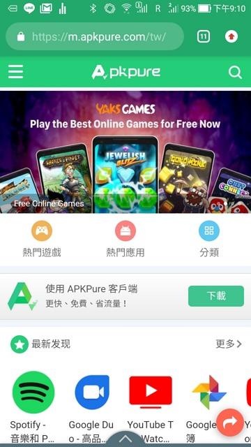 Google Play 軟體遊戲 APK 檔案免 VPN 跨區域破解下載教學