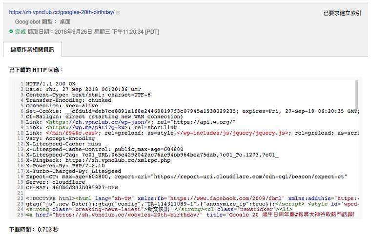 如何让网站部落格 1 ~ 3 分钟内被 Google 搜寻索引收录教学?