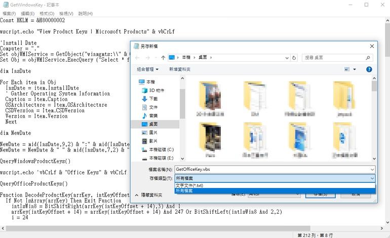 如何偵測查詢 Windows / Office 軟體啟用序號註冊碼教學?