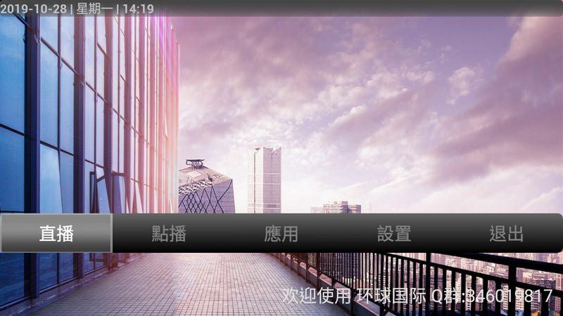 環球國際TV#港澳台日韓電視直播去密碼版 APK 下載