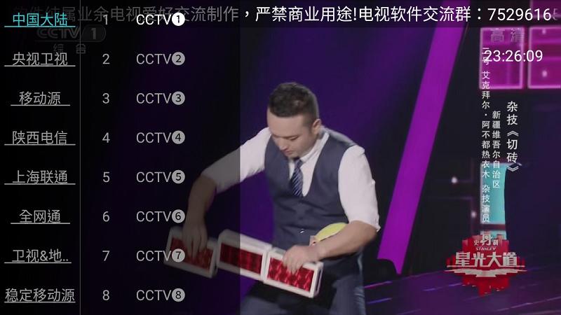 網絡電視TV#港澳台日韓直播 + 第三方平台點播安卓軟體