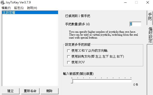JoyToKey 不支援控制器游戏模拟摇杆中文版软件下载 + 教学