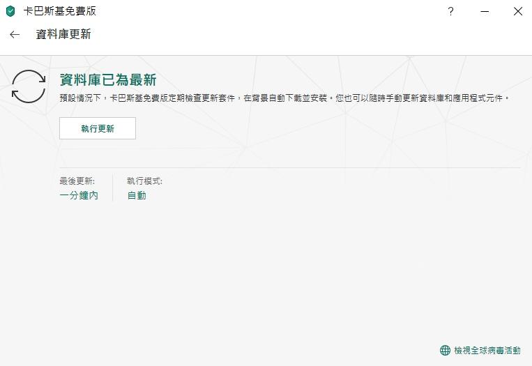 2019 Kaspersky 卡巴斯基最新繁體中文版防毒軟體下載 & 教學
