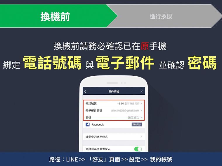 LINE 帳號轉移綁定#換手機保留訊息相簿教學 For 2019 最新版