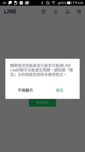 LINE 帳號共用不同手機雙開設定教學#LINE Lite APK 下載