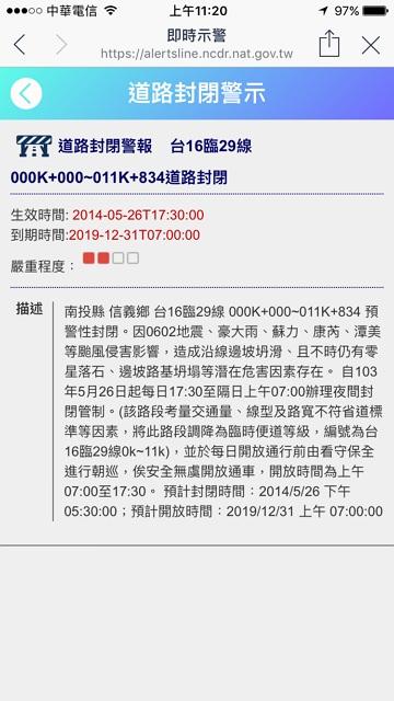 追蹤 LINE「國家災害防救科技中心」接收颱風地震天災即時通知
