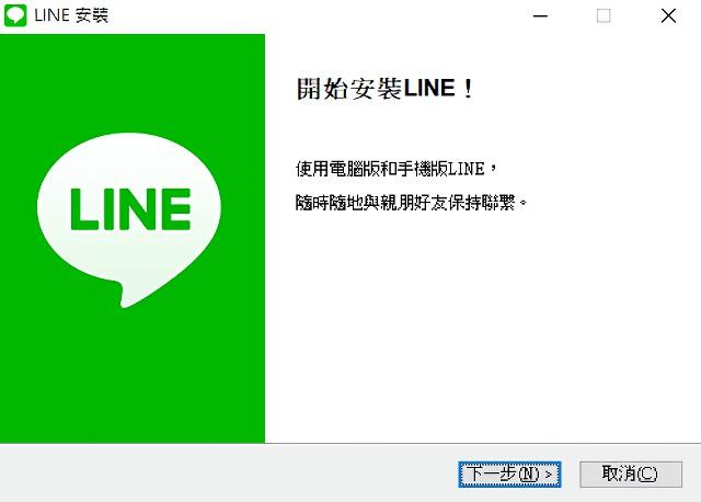 如何將 LINE 電腦版聊天記錄 & 歷史訊息完整備份教學?