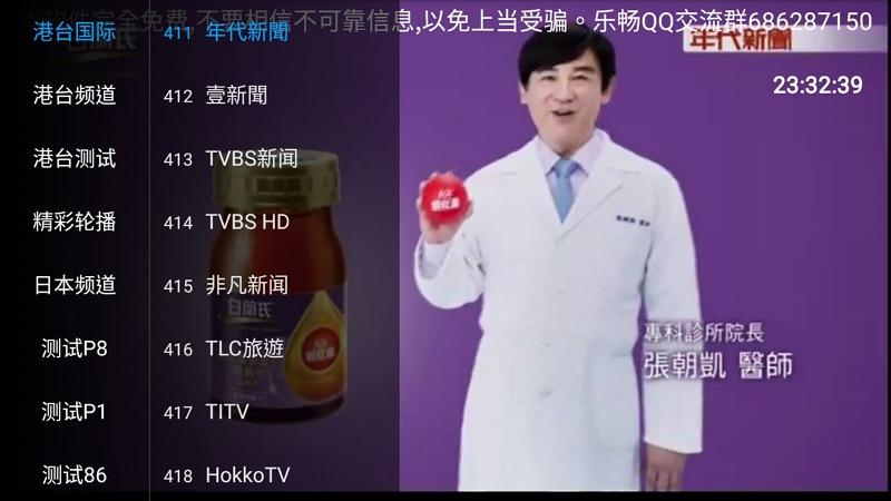 樂暢TV#台港澳直播、自定義源無加群廣告 Android 影視軟體