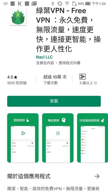綠葉VPN 前身 Green VPN 新作之永久免費無限流量 APK 下載