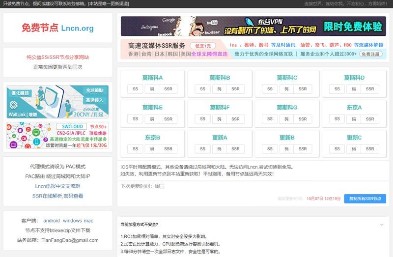 Lncn 純公益 SS/SSR 免費節點分享網站#每週更新 2-3 次