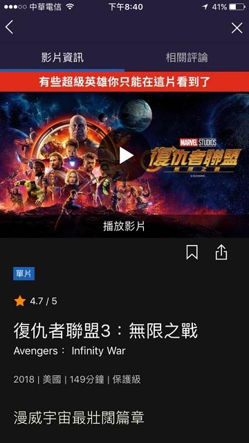 「復仇者聯盟」之漫威英雄電影全部免費電腦手機線上看
