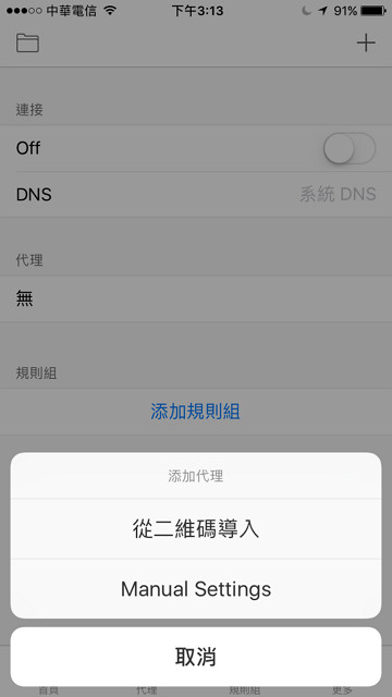 寒梅 Mume Red 蘋果 iOS 免費 SS 連線專用中文手機軟體