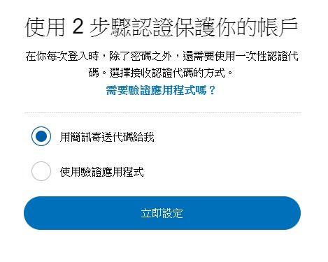 PayPal 兩階段驗證設定教學#手機簡訊&應用程式強化帳號安全