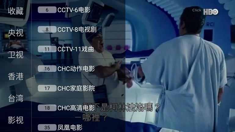 秀米電視TV 介面簡潔穩定度高台港中頻道手機直播 APK 下載