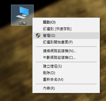解決 Windows 10 L2TP / IPESC 無法連線 VPN 伺服器教學