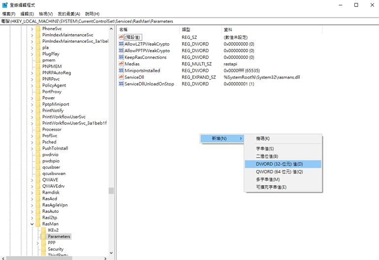 解決 Windows 10 L2TP / IPESC 無法連線 VPN 伺服器教學