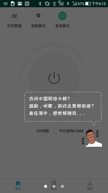 SpeedCN 安卓蘋果小米盒子逆翻牆中國 IP 專用 VPN 連線