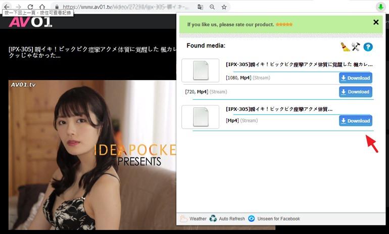 Stream Video Downloader 下載 M3U8 影片轉檔 MP4 軟體教學