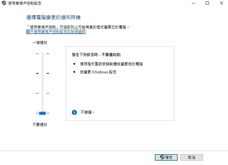 解決 TeamViewer 權限不足鍵盤滑鼠不能用沒反應教學