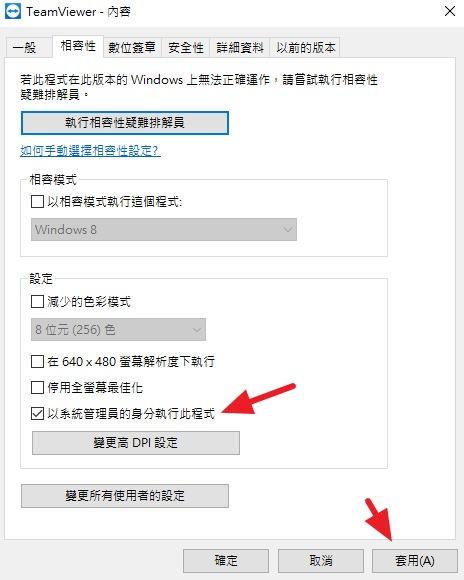 解决 TeamViewer 权限不足键盘鼠标不能用没反应教学